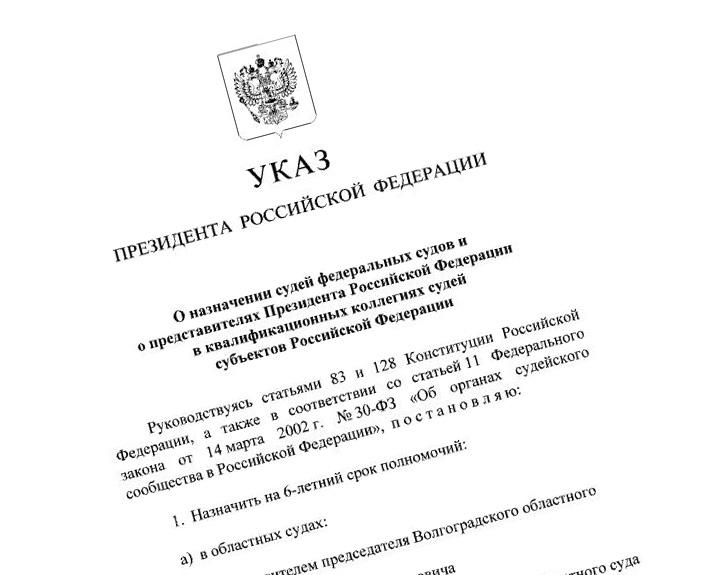 список указ президента 2017 ОГРАНИЧЕННОЙ