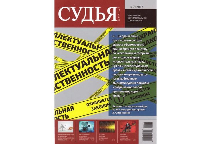 Журнал «Судья»: обязательный претензионный порядок урегулирования спора