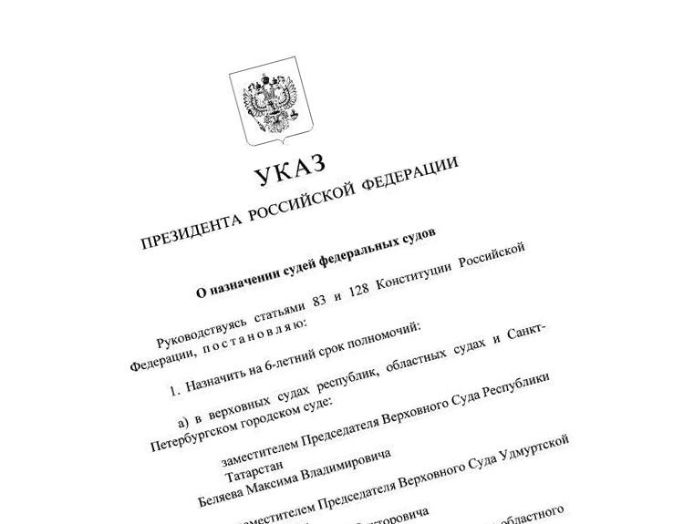 Назначен председатель Арбитражного суда Кировской области
