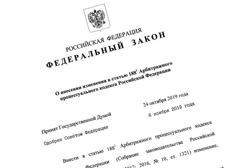 В АПК внесено изменение