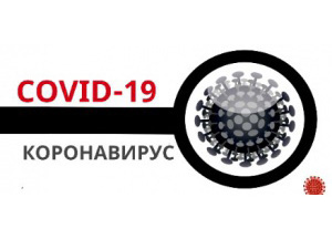Предупреждение в связи с распространением коронавируса
