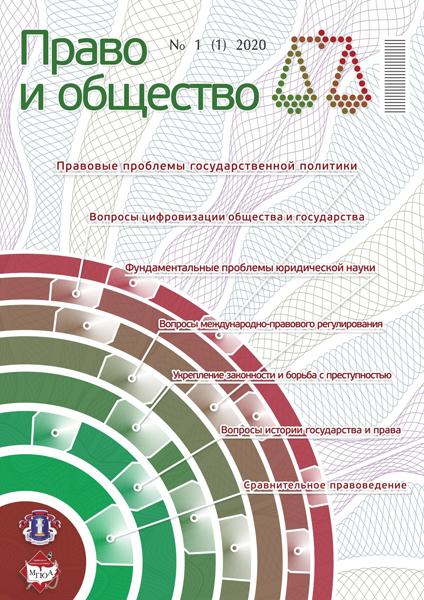 Новый журнал «Право и общество»