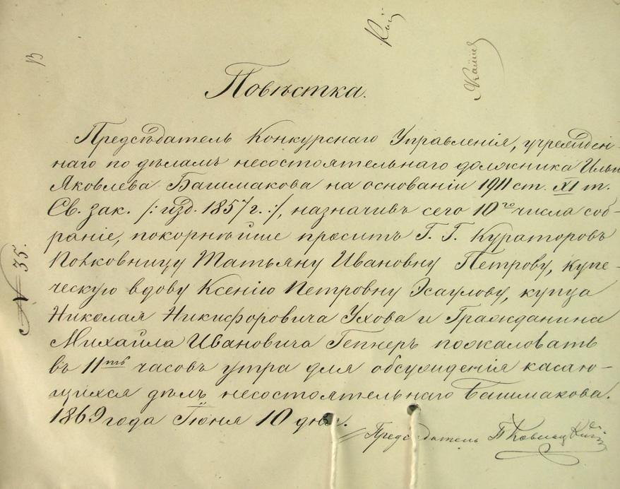 архива Кировской области)