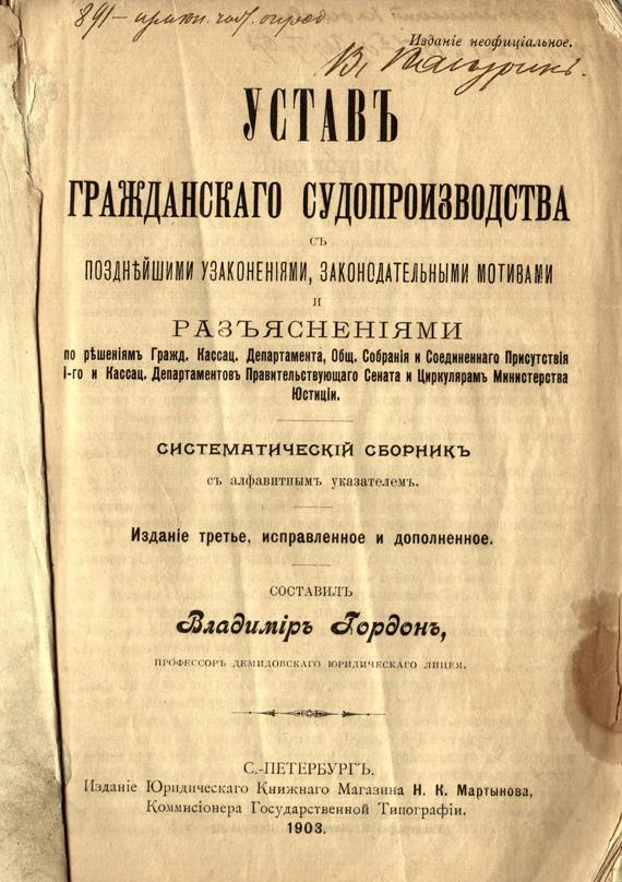Устав гражданского